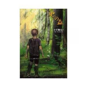 読み物 / 心の森/小手鞠るい
