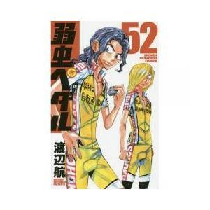 少年コミック / 弱虫ペダル 52/渡辺航