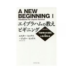 実用書 / エイブラハムの教えビギニング 「引き寄せの法則」で人生が変わる/エスター・ヒックス/ジェ...