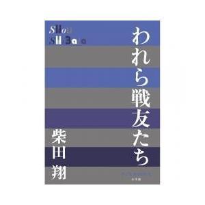 1964年の第51回芥川賞受賞作で、当時、一大センセーションを巻き起こした『されどわれらが日々―』。...