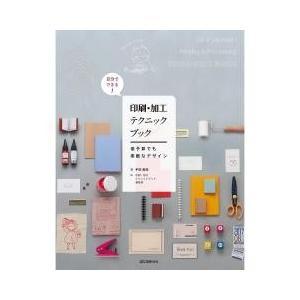 手作りの同人誌、ZINE、フライヤー、ポストカードなど、思い通りに作るための印刷・加工の手法を、ビジ...