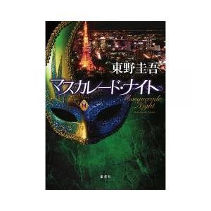 若い女性が殺害された不可解な事件。警視庁に届いた一通の密告状。犯人は、コルテシア東京のカウントダウン...