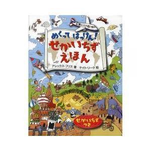 しかけがいっぱいの世界地図世界地図の動物や建物をめくると、くわしい情報。めくって読んで、遊びながら知...