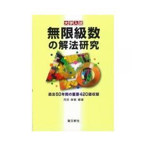 その他 / 無限級数の解法研究 大学入試/河田直樹