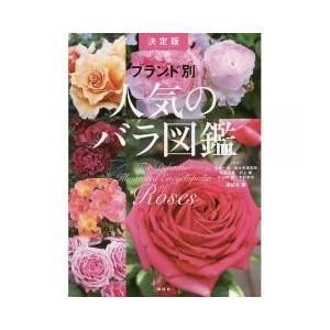 本当に売れている世界のバラ287種最新トレンドに詳しい強力執筆陣が新しいバラの魅力と咲かせ方を解説