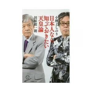 新書・選書 / 日本人なら知っておきたい天皇論/小林よしのり/田原総一朗