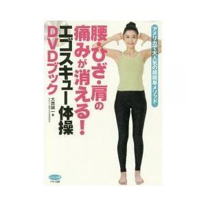 腰・ひざ・肩の痛みが消えるエゴスキュー体操DVDブック アメリカで大人気の超簡単メソッド/大西誠一