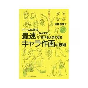 デザイン / アニメ私塾流最速でなんでも描けるようになるキャラ作画の技術/室井康雄