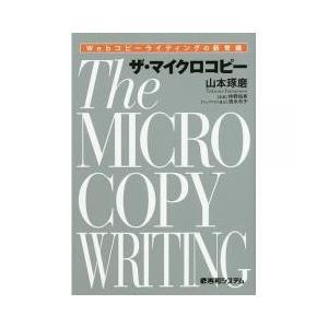 インターネット・eビジネス / ザ・マイクロコピー Webコピーライティングの新常識/山本琢磨/仲野...