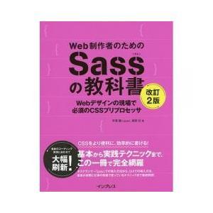 CSSをより便利に、効率的に書ける基本から実践テクニックまで、この一冊で完全網羅。タスクランナー「g...