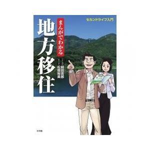 人事異動を機に、早期退職・転職しての地方移住を検討し始めた東京の会社員・山本和也。情報収集、移住先選...