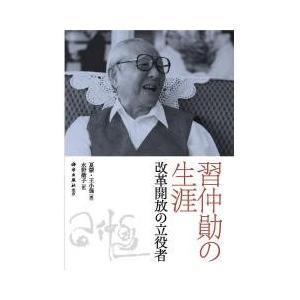 習仲〓とは、中国国家主席習近平の父親であり、改革開放の実質的推進者として新中国を拓いた1人である。本...