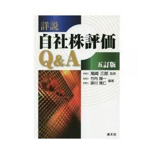 非公開会社の株式の評価に関する実務上の疑問に明確に答える。