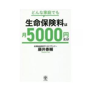 """いちばん""""得する""""選び方・見直し方あなたにとって最適な保険に変えると…10年で324万円も貯められる..."""