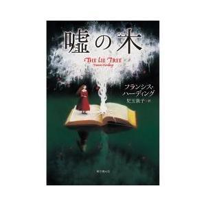 外国の小説 / 嘘の木/フランシス・ハーディング/児玉敦子