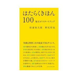 エッセイ / はたらくきほん100 毎日がスタートアップ/松浦弥太郎/野尻哲也