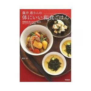 クッキング・レシピ / 藤井恵さんの体にいい和食ごはん 発酵食品と体にやさしい食材のおいしいレシピ1...
