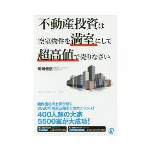 不動産投資 / 不動産投資は空室物件を満室にして超高値で売りなさい/尾嶋健信