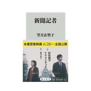 新書・選書 / 新聞記者/望月衣塑子