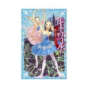 エトワール―それは星のこと。そして、世界の頂点、パリ・オペラ座バレエ団ダンサーの最高位。森原めいは、...
