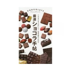 カカオへの探究心と情熱から生まれたチョコレートのサードウエーブ「ビーントゥバー」、サロン・デュ・ショ...