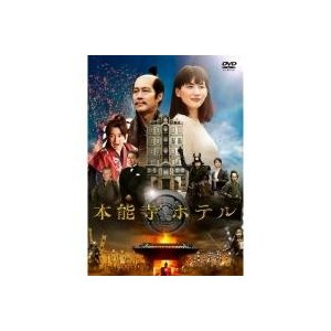 邦画 / 送料無料/ 本能寺ホテル DVDスタンダード・エディションDVD
