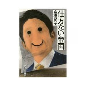 朝日新聞の名コラム(政治断簡)+書き下ろし+インタビューを集成した待望の書
