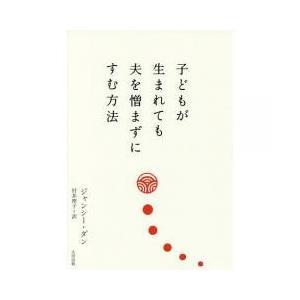 実用書 / 子どもが生まれても夫を憎まずにすむ方法/ジャンシー・ダン/村井理子