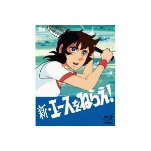 (5枚組) [Blu-ray] Blu-ray BOX [送料無料] 新・エースをねらえ!
