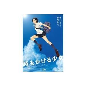 アニメ / 時をかける少女 10th Anniversary BOX 期間限定生産版/BLU-RAY...
