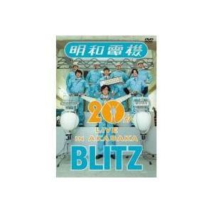 J-POP / 明和電機 / 明和電機20周年記念LIVE in 赤坂BLITZDVD