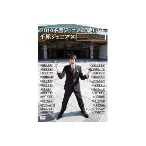 お笑い・バラエティ / 送料無料/ 2014 千原ジュニア40歳LIVE 「千原ジュニア×」DVD