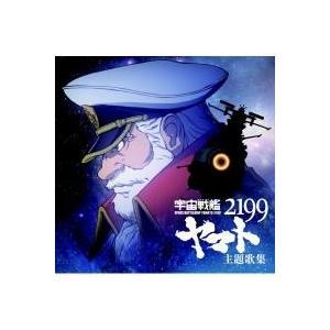 2014年12月6日(土)より全国ロードショーの完全新作劇場映画『宇宙戦艦ヤマト2199 星巡る方舟...