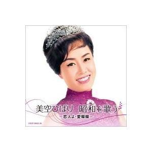 日本歌謡界の至宝、美空ひばりの2枚組アルバム。「川の流れのように」といった自身のヒット曲を含め、昭和...