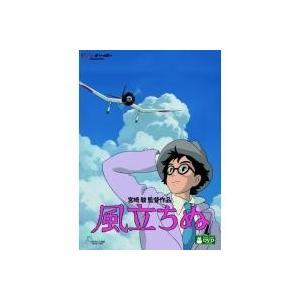 風立ちぬ DVD [VWDZ8164] DISC枚数:2枚組(本編ディスク+特典ディスク)/収録時間...