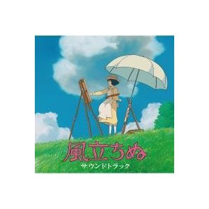 日本で一番人気の映画には一番の作曲家……そんな期待に、多少嫌らしいほどにまで応えてくれる久石譲の楽曲...