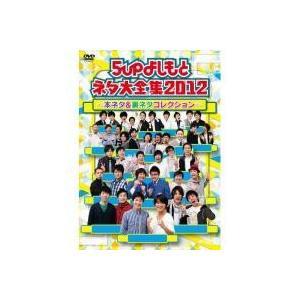 お笑い・バラエティ / 5upよしもとネタ大全集2012〜本ネタ&裏ネタコレクション〜DVD