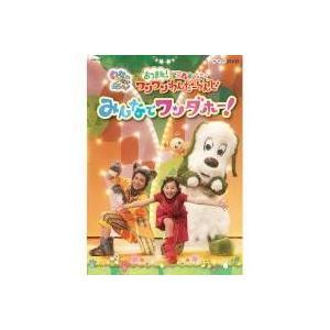 NHK教育の幼児向け番組『いないいないばあっ』から飛び出した全国ホール・コンサートの模様をシューティ...