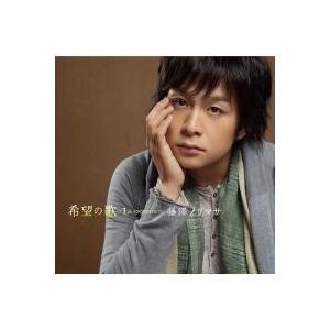 J-POP / 藤澤ノリマサ / 希望の歌〜La speranza〜CD