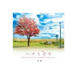名曲「ハナミズキ」を含む一青窈のベスト・アルバムは、影踏み、栞、ただいまなど懐かしい子どもの頃の風景...