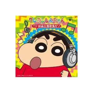 人気アニメ『クレヨンしんちゃん』の使用楽曲を集めたベスト・アルバム。BB Queensやダンスマン、...