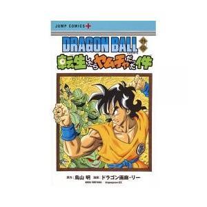 少年コミック / DRAGON BALL外伝転生したらヤムチャだった件/鳥山明/ドラゴン画廊・リー