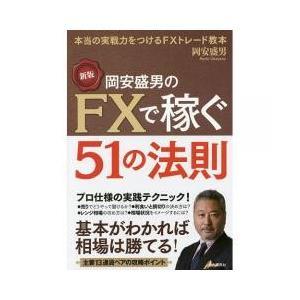 株式投資・投資信託 / 岡安盛男のFXで稼ぐ51の法則 本当の実戦力をつけるFXトレード教本/岡安盛...