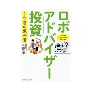 一般・投資読み物 / ロボアドバイザー投資1年目の教科書/松岡賢治