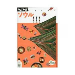 持ち歩きやすい大きさと軽さで便利と好評のタビトモシリーズの「ソウル」版。韓国の首都ソウルの魅力を、ギ...
