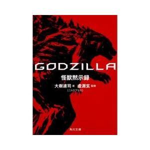 ゴジラ―かつて万物の霊長を僭称していた我々は、あの恐るべき怪獣と出会い、戦い、敗れて地球を追われた。...