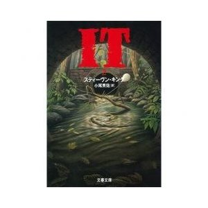 It 2/スティーヴン・キング/小尾芙佐