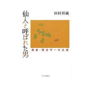 常識や社会通念を超えて生き、仙人と呼ばれた画家・熊谷守一。偉大な父のもとでの特異な幼少期。東京美術学...