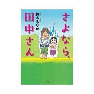 日本の小説 / さよなら、田中さん/鈴木るりか