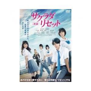 邦画 / 送料無料/ サクラダリセット 後篇DVD